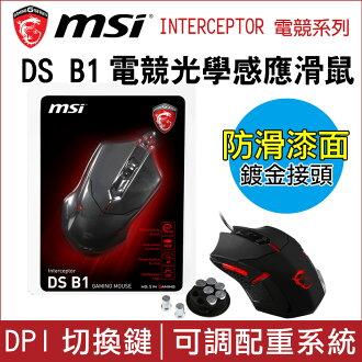 【全店限定款領券97折起】MSI 微星 DS B1 GAMING MOUSE 電競滑鼠