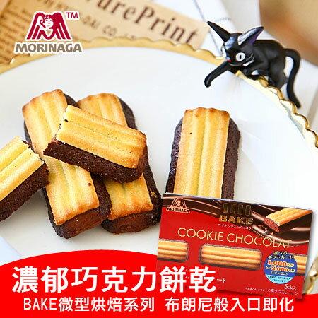 日本 森永 BAKE 濃郁長形巧克力餅乾 33.5g 濃郁巧克力餅乾 烘烤巧克力餅乾 布朗尼 巧克力 餅乾【N102400】