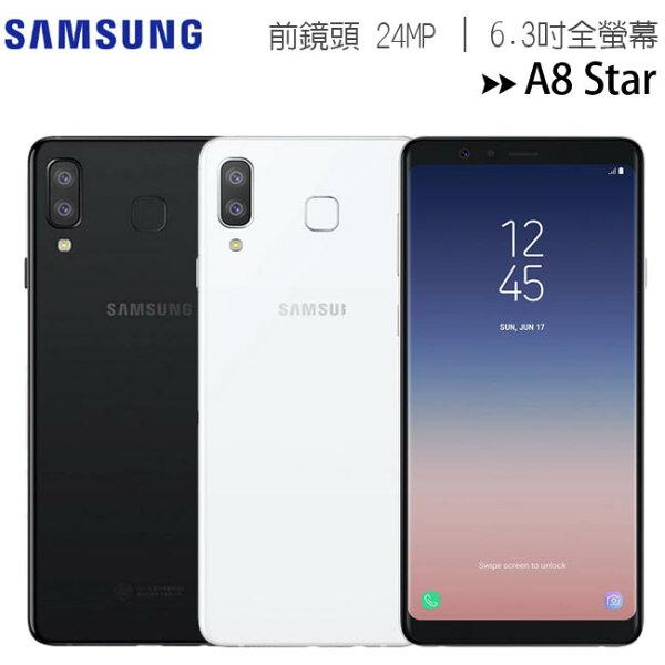 SAMSUNGGalaxyA8Star(G885)前鏡頭2400萬6.3吋全螢幕手機◆送法式恆溫濾壓壺(價值$2990)+(贈品於包裝盒內:一年延長保固卡+64G記憶卡)
