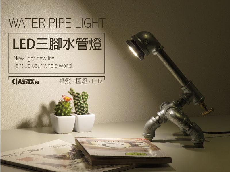 loft燈具 工業風 三腳支架燈 水管燈 LED燈 師燈具 裝飾燈  銀色 DS0204