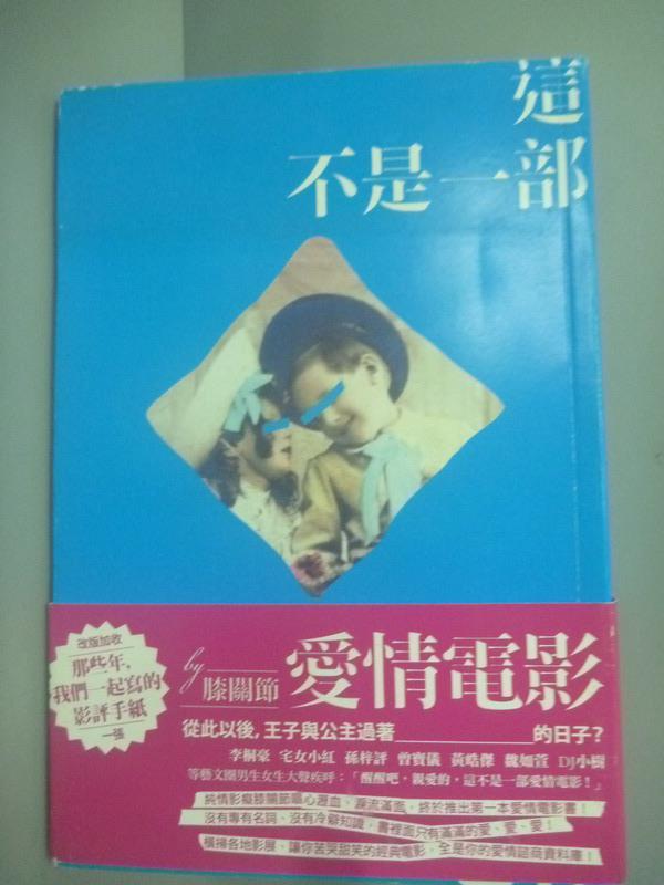 【書寶二手書T1/一般小說_HDP】這不是一部愛情電影(男女悄悄普及版)_膝關節