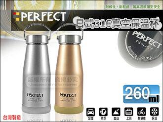 快樂屋♪ 台灣製 PERFECT 318828 日式醫療級 316不鏽鋼保溫杯 260cc 咖啡杯