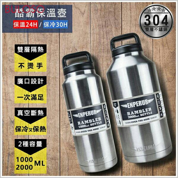 《不囉唆》酷霸保溫壺-2000ml酷冰杯保冷壺不鏽鋼保溫瓶冰霸壺(不挑款色)【A426774】