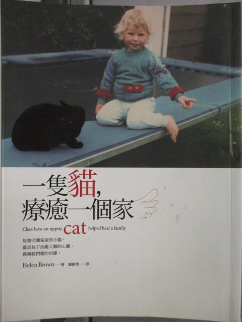 ~書寶 書T5/寵物_JGF~一隻貓 療癒一個家_海倫.布朗
