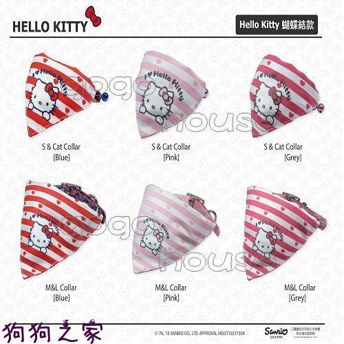 ☆狗狗之家☆日本三麗鷗授權 Hello Kitty 凱蒂貓 項圈 領巾 S尺寸