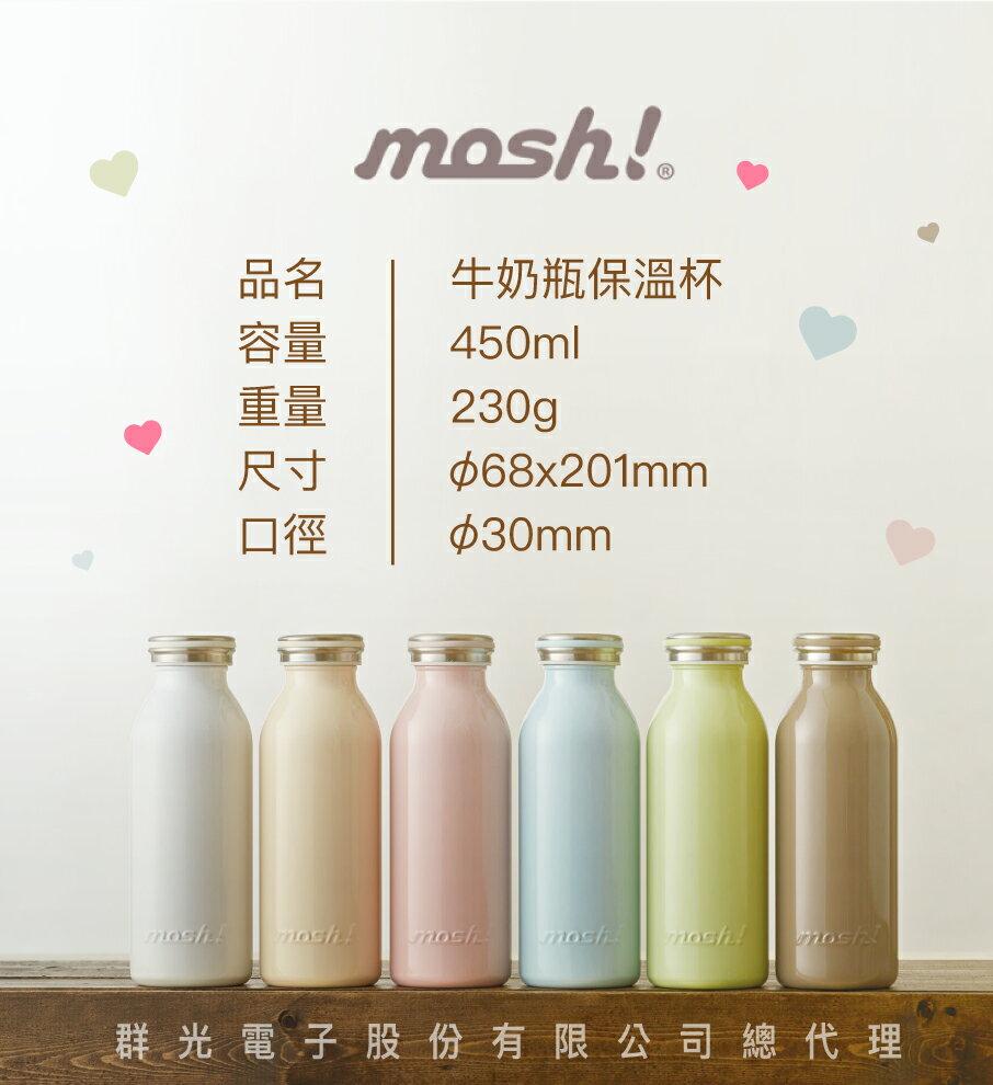 【日本mosh!】薄荷藍 牛奶系保溫瓶 (450ml) 免運特殺 8
