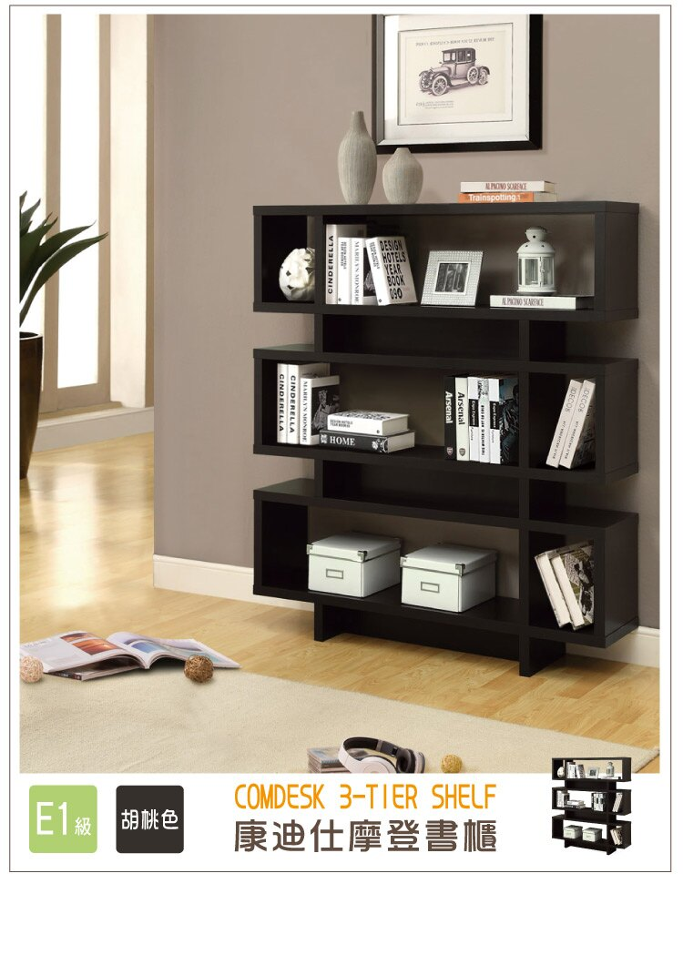康迪仕摩登書櫃(胡桃木色) /收納櫃 / DIY組合家具