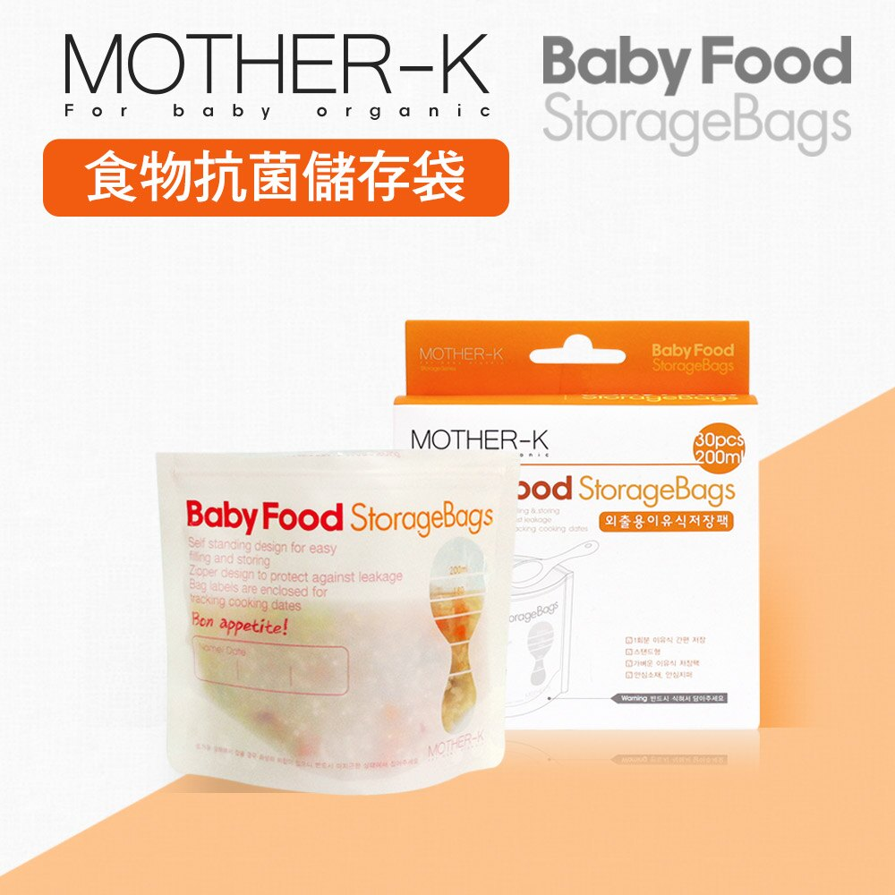 【MOTHER-K】食物抗菌儲存袋260ml