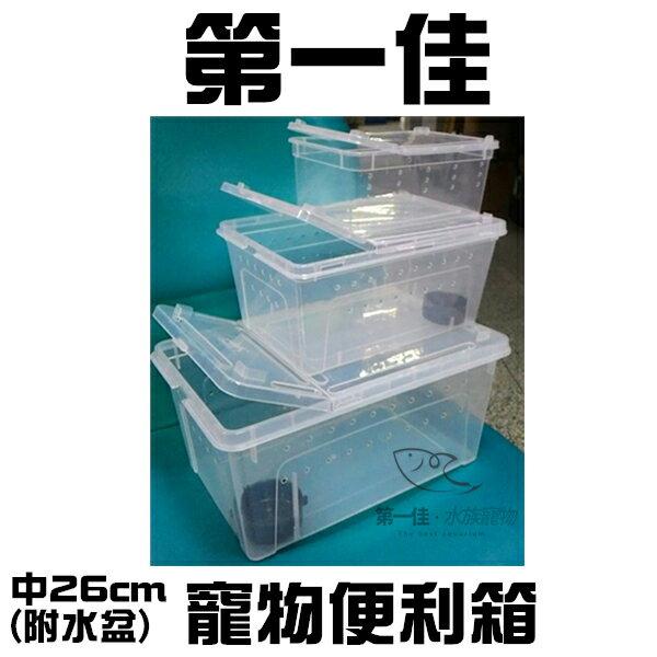 [第一佳水族寵物] 寵物便利箱-中26cm(附水盆) (大、中、小三款式) 可堆疊 可掀蓋 透氣孔