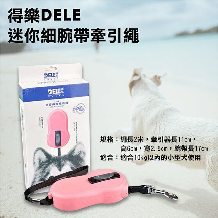 攝彩~得樂迷你腕帶牽引繩 DELE迷你型寵物伸縮牽繩 10kg以內小型犬 扁繩 手掌型寵物