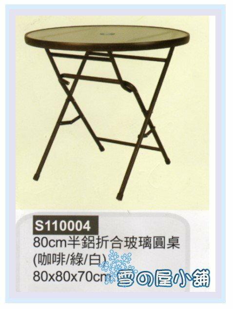 ╭☆雪之屋小舖☆╯S110004 半鋁折合玻璃圓桌(80cm)/休閒桌/戶外桌/餐桌
