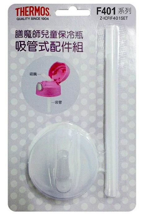【安琪兒】日本【Thermos 膳魔師】F401系列保冷瓶吸管配件組 - 限時優惠好康折扣