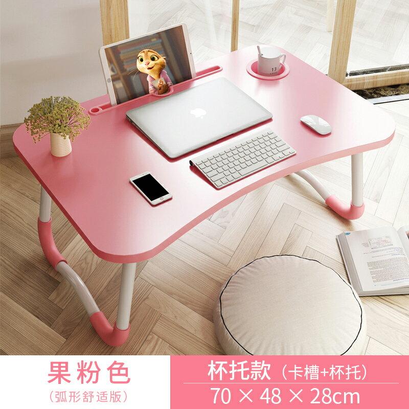 床上折疊桌 床上書桌家宿舍臥室坐地折疊懶人學生學習寫字用筆記本電腦小桌子『CM40289』