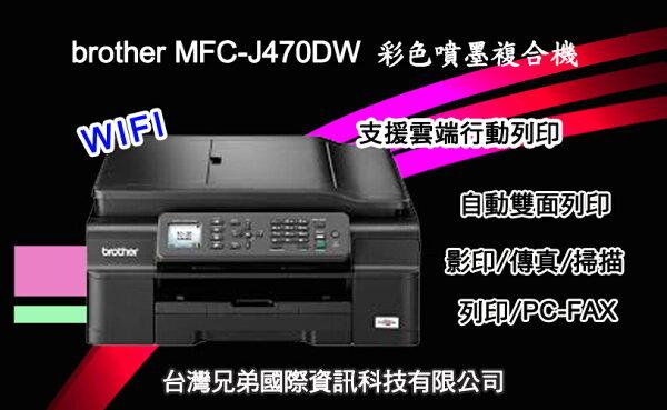 台灣兄弟國際資訊:【比MFC-J200更好用】brotherMFC-J470DW彩色噴墨傳真複合機『保固二年』列印速度每分鐘高達33張(免運)