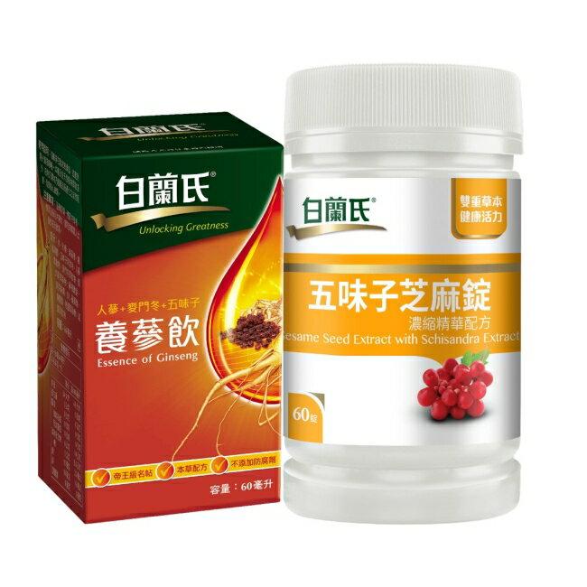 白蘭氏五味子芝麻錠60錠+養蔘飲60ml1瓶 0
