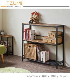 TZUMii馬汀輕工業風三層櫃書架收納櫃收納架