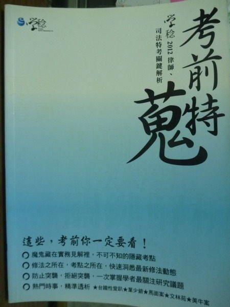 【書寶二手書T9/進修考試_QMB】考前特蒐:2012律師司法特考關鍵解析_學稔編輯團隊