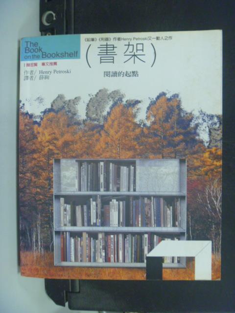 【書寶二手書T3/文學_KJO】書架─閱讀的起點_亨利,佩特羅斯基/著