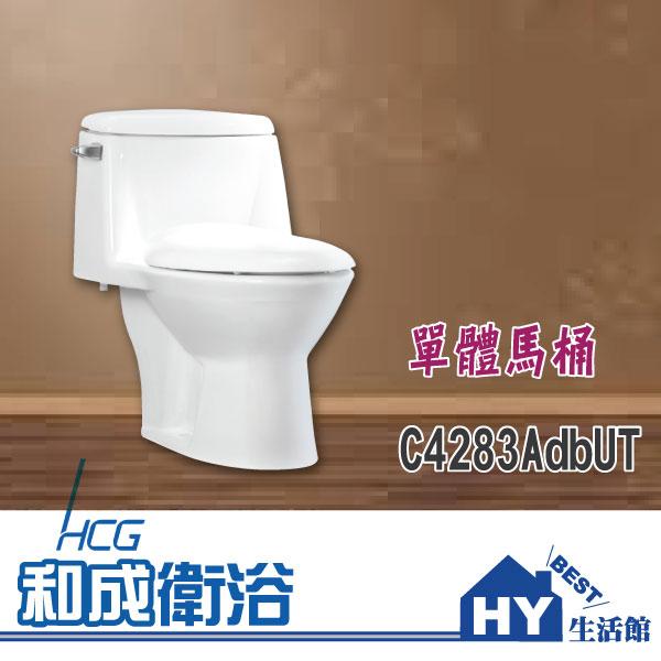 HCG 和成 麗佳多系列 C4283AdbUT 單體馬桶 -《HY生活館》水電材料專賣店