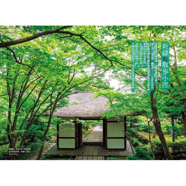 最美的京都,你都見過了嗎?攝影名家的私房散策路線:春櫻夏水篇 5