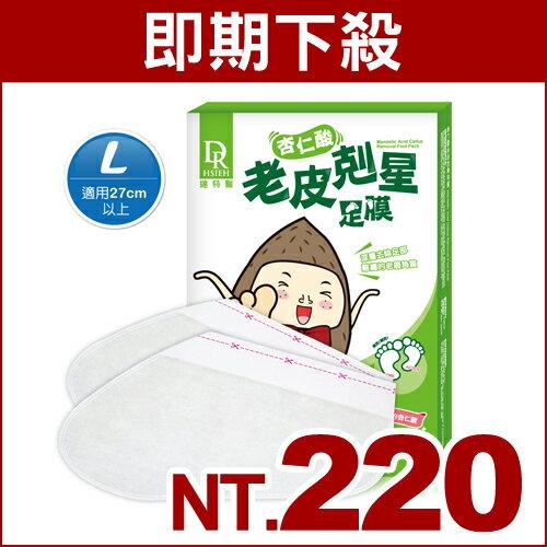 【即期良品】Dr.Hsieh達特醫 杏仁酸老皮剋星足膜(L)2雙入/盒 (效期2018/1/31)