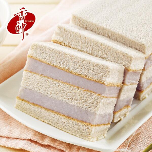 【香帥蛋糕】 雙層芋泥蛋糕700g  團購組合六入 / 十二入組★6月全館滿499免運 0