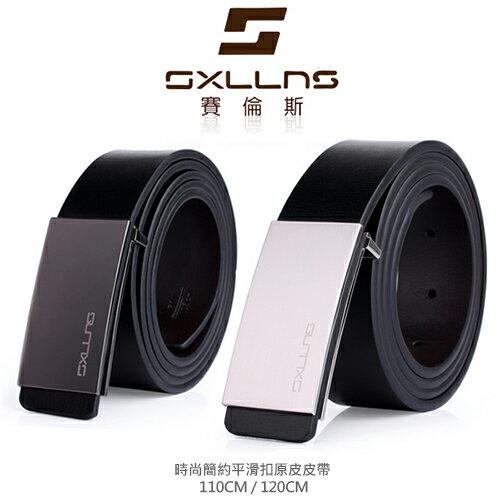 男真皮皮帶-SXLLNS 賽倫斯 SX-B1011 時尚簡約平滑扣原皮 男真皮皮帶- 2色-預購