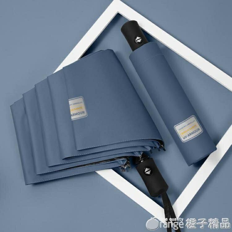 晴雨傘自動兩用女遮陽防曬防紫外線學生男折疊定制logo廣告太陽傘