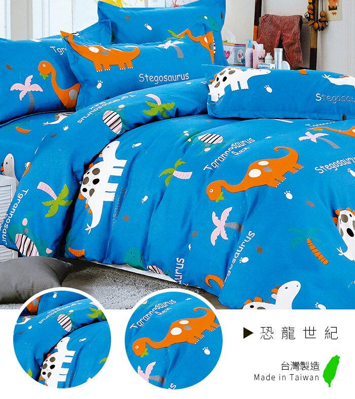 舒柔棉磨毛超細纖維3.5尺單人兩件式床包 恐龍世紀 天絲絨/天鵝絨《GiGi居家寢飾生活館》