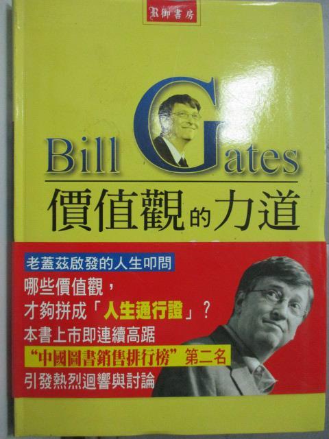 【書寶二手書T1/財經企管_XBL】價值觀的力道:老蓋茲為比爾蓋茲精選的20個雋永故事_傅鶴年