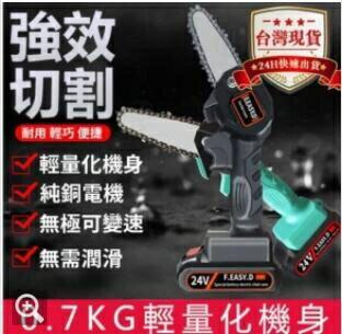 24小時現貨免運 24V鋰電電鏈鋸4吋伐木鋸 0.7KG超輕機身 充電式電動鋸 鏈鋸機
