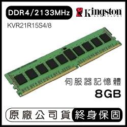 金士頓 Kingston DDR4 2133 ECC 8GB 伺服器記憶體 KVR21R15S4/8 伺服器 8G