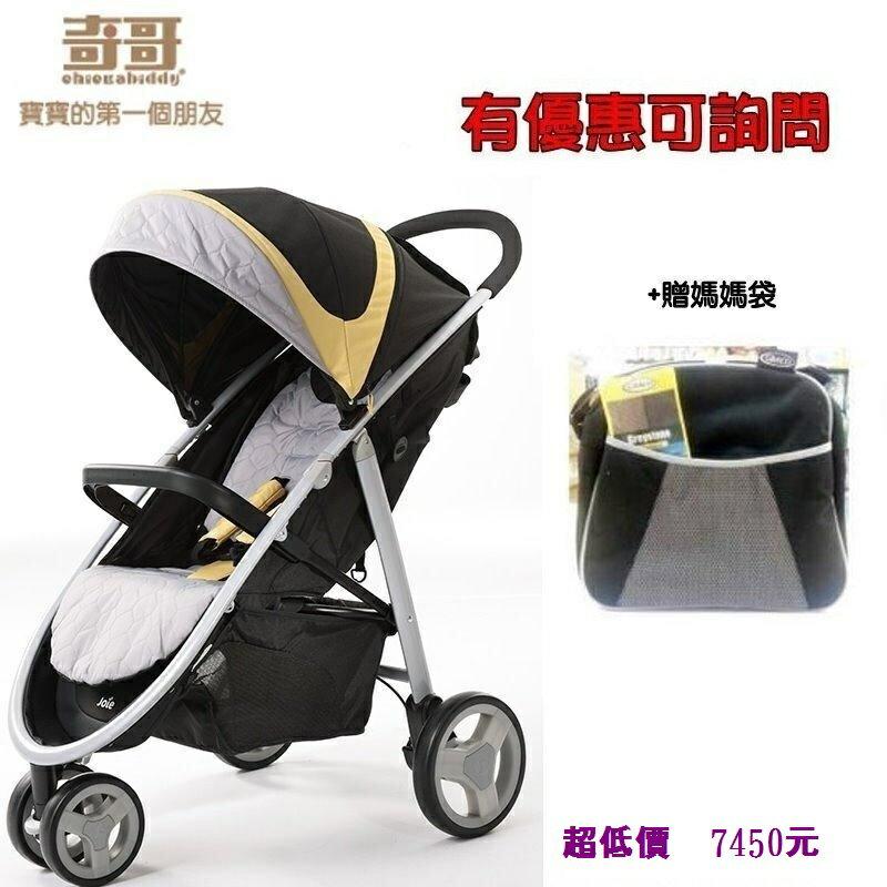 *美馨兒*奇哥JOIE-豪華休旅推車/嬰兒推車 7450元+贈媽媽袋+雨套.蚊帳.防風腳套.輪胎收納袋 (來電另有優惠)