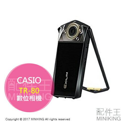 【配件王】送蒂芬妮TR相機包 現貨黑 平輸 CASIO EX-TR80 TR80 TR-80 數位相機 最新款 自拍神器 美肌 勝 TR70