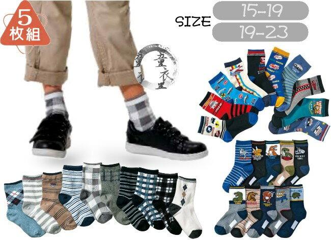 童衣圓~C073~C73男童短襪 紳士 率性 汽車 條紋格 恐龍 大童 兒童 學生襪^~1