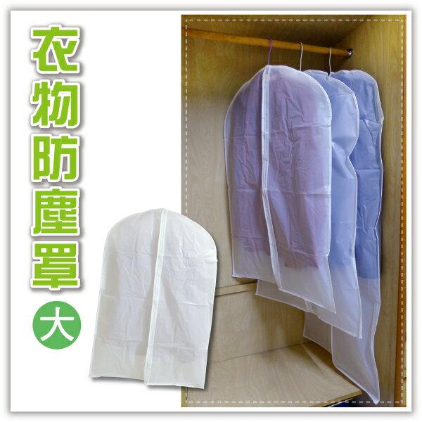 【aife life】衣物防塵罩-大/衣服防塵套/透明衣物/保護套/衣物收納/防潮防霉/禮服西裝套/旅行收納/收納袋