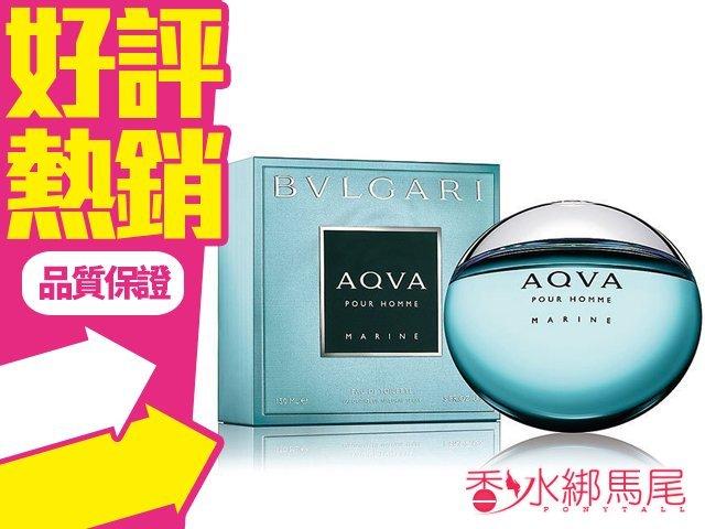 BVLGARI AQVA Marine 寶格麗 活力海洋能量 男性淡香水 香水空瓶分裝 5ml◐香水綁馬尾◐