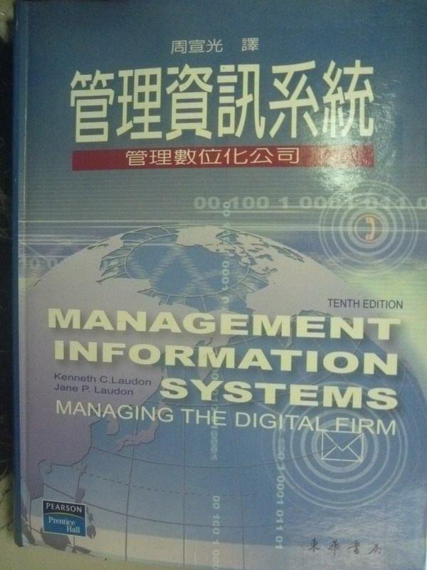 【書寶二手書T6/大學商學_ZBP】管理資訊系統-管理數位化公司10/e_原價800_周宣光