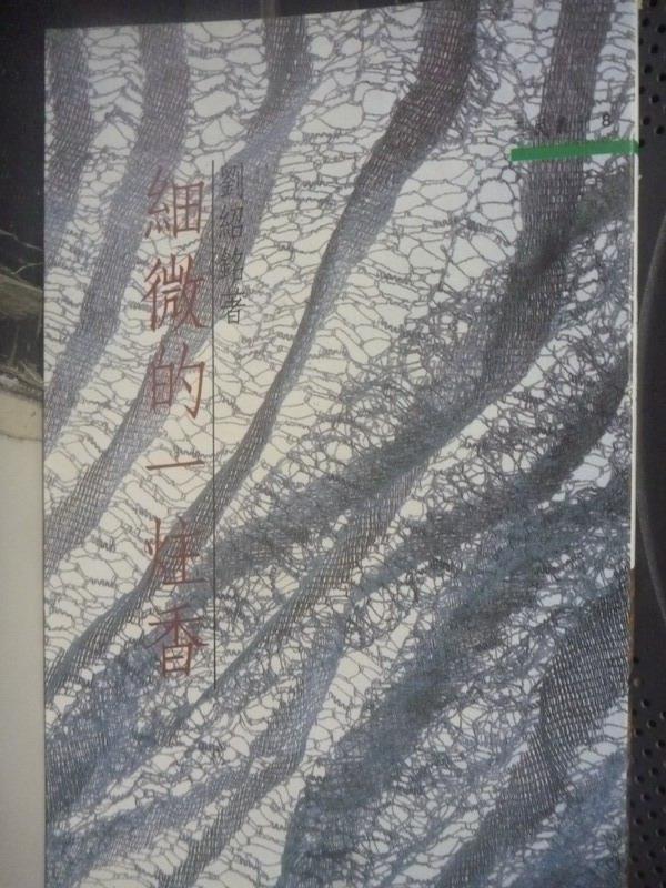 【書寶二手書T2/一般小說_LET】細微的一炷香_劉紹銘