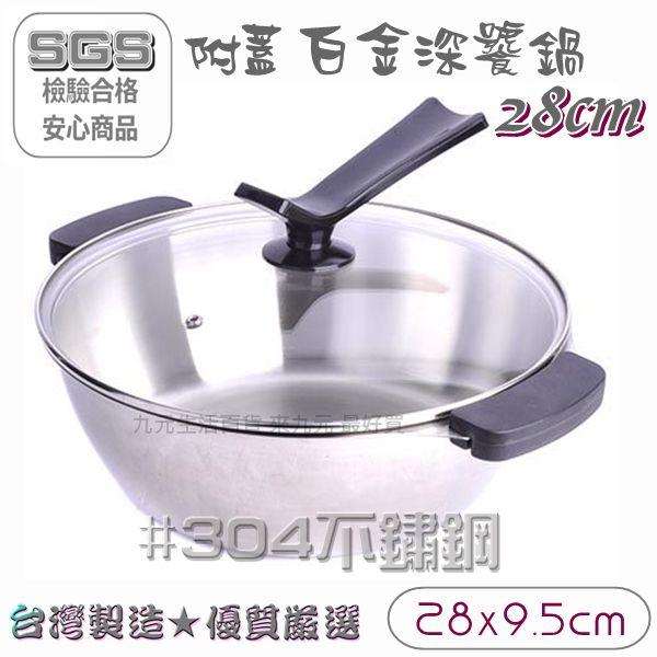 【九元生活百貨】附蓋白金深饕鍋/28cm #304不鏽鋼 火鍋