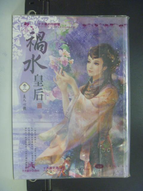 【書寶二手書T9/言情小說_HQD】禍水皇后_卷二:美人心機_寂月皎皎