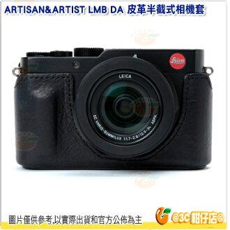ARTISAN&ARTIST LMB DA 義大利 皮革 半截式 相機套 公司貨 A&A 適用 Leica D-LUX 相機套 黑色