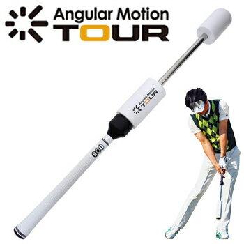 日本製Angular Motion-Tour 高爾夫揮桿矯正練習器 / 音效款-日本必買 日本樂天代購(14980*1.1) /  件件含運 - 限時優惠好康折扣