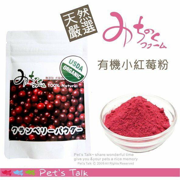 Michinokufarm有機小紅莓粉/蔓越莓粉 *泌尿道*眼睛*抗氧化保健品 Pet\