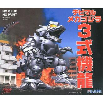 ◆時光殺手玩具館◆ 現貨 組裝模型 FUJIMI 富士美 迷你 哥吉拉系列 三式機龍 (再販)