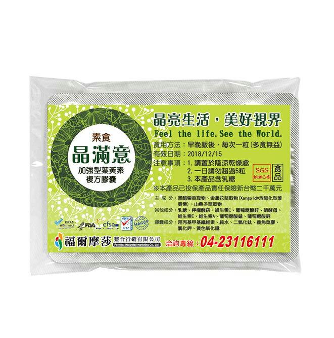 晶滿意(加強型葉黃素複方膠囊)20粒 嚐鮮包