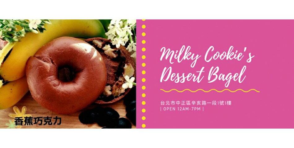 Milky Cookie - 限時優惠好康折扣