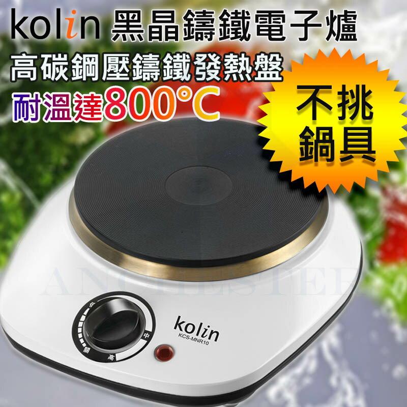 [快速出貨] KOLIN 歌林 黑晶鑄鐵電子爐 不挑鍋 (KCS-MNR10)電磁爐 電烤爐