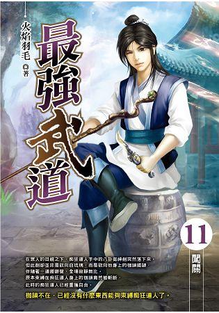 最強武道(11)