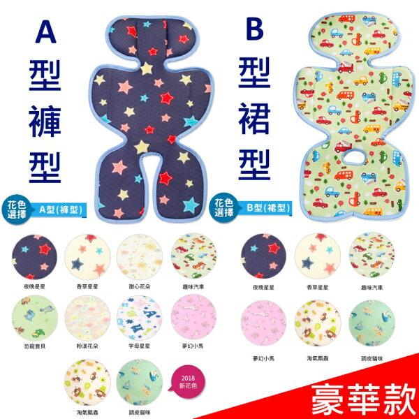 領券$1250韓國GIOICESEAT超透氣涼爽座墊(頭部加厚-豪華款)(A褲型B裙型)【寶貝樂園】
